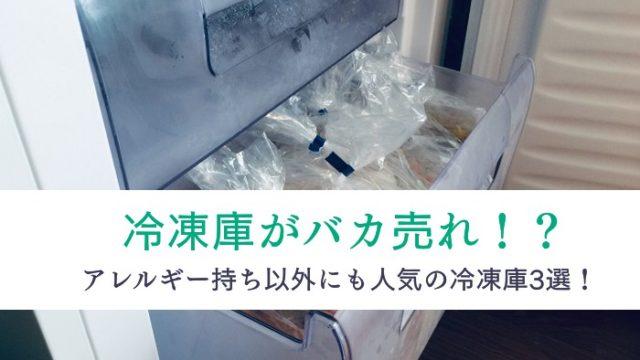 冷凍庫がバカ売れ!?アレルギー持ち以外にも人気の冷凍庫3選!