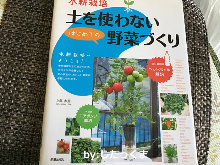 水耕栽培 土を使わないはじめての野菜づくり