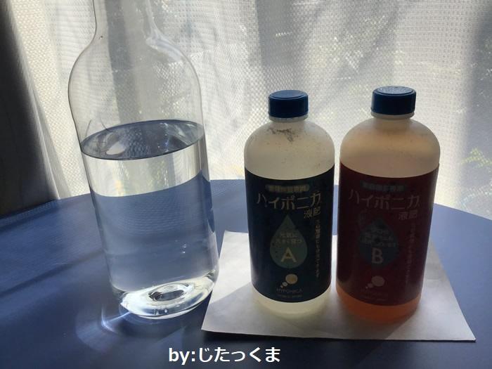 ハイポニカ液体