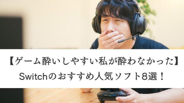 【ゲーム酔いしやすい私が酔わなかった】Switchのおすすめ人気ソフト8選!