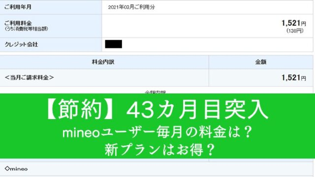 【節約】43カ月目突入mineoユーザー毎月の料金は?新プランはお得?